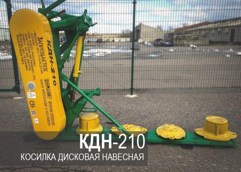 "دیسک تراکتور سوار ""KDN-210"""