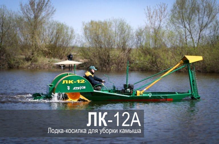 """ماشین چمن زنی برای برداشت نی """"LK-12A"""""""