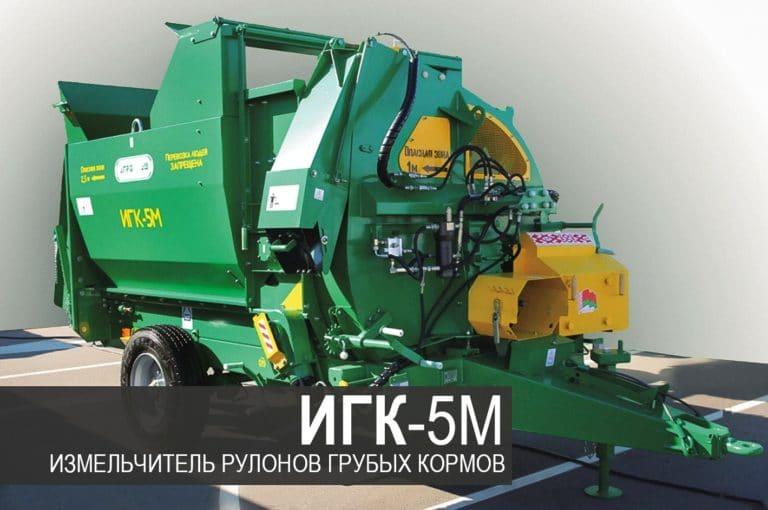 """چرخ آسیاب """"IGK-5M"""""""