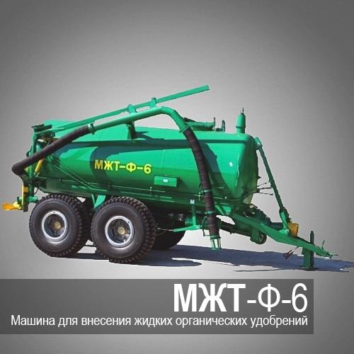 """دستگاه استفاده از کودهای آلی مایع """"MZHT-F-6"""""""